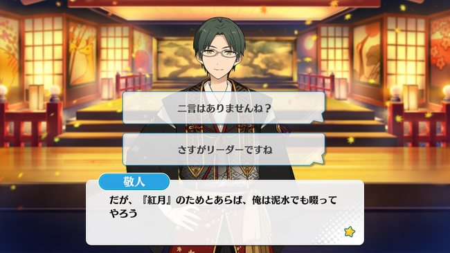 Farewell! Festival of Memories and Quarrels Keito Hasumi Normal Event 1