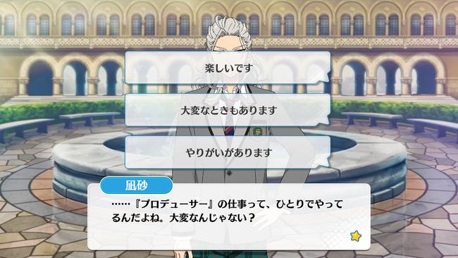 Nagisa Ran Mini Event Fountain