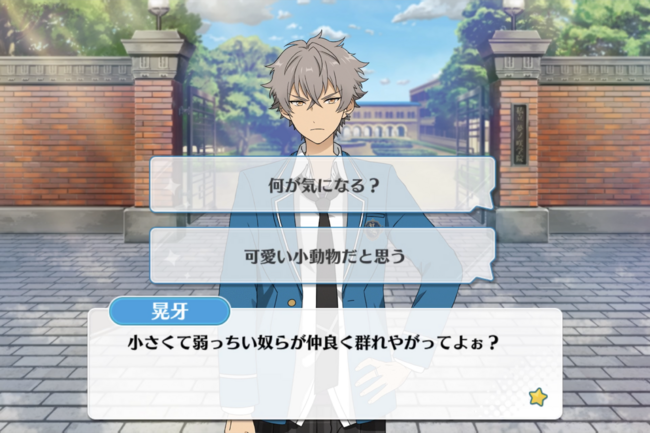 UNDEAD Lesson Koga Oogami Normal Event 1