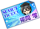 UNDEAD Unit Collection Rei Scouting Ticket