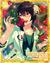 (Drifting Sky Flower) Ritsu Sakuma