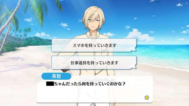 Scorching Hot! The Scenery of Southern Lands and Summer Vacation Eichi Tenshouin Normal Event 2