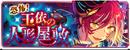 Terror! Tamayori's Haunted Dollhouse Banner
