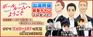 Welcome to the Ballroom Twitter Campaign