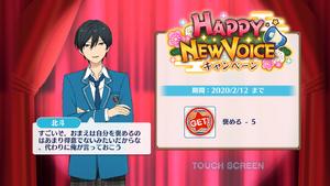 Hokuto Hidaka Happy New Voice Login