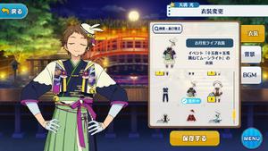 Mitsuru Tenma Tsukimi Outfit