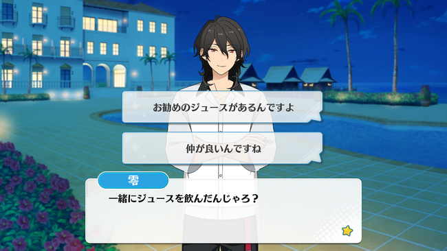 Scorching Hot! The Scenery of Southern Lands and Summer Vacation Rei Sakuma Special Event 3