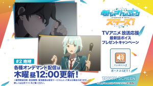 Anime Second Episode New Voice Lines Login Bonus