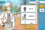 Arashi Narukami Beauties of Nature Outfit