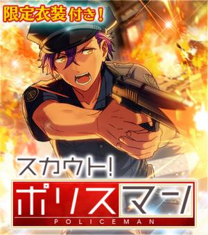 Police Man Banner2