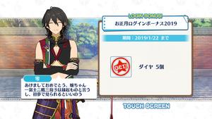 Rei Sakuma 2019 New Year Login