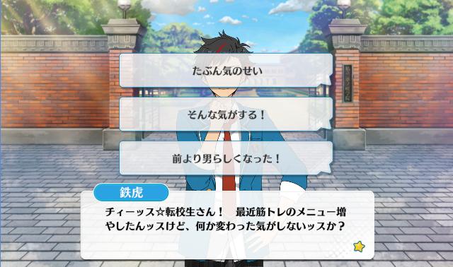 Tetora Nagumo mini event school gate