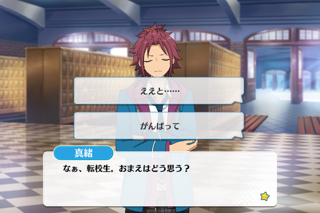 2-B Lesson Mao Isara Normal Event 2