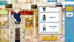 Eichi Tenshouin Casual Winter