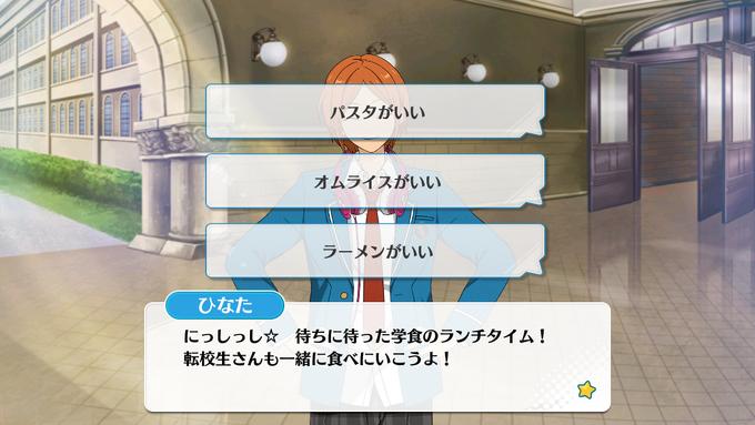 Hinata mini event 1st floor passage options