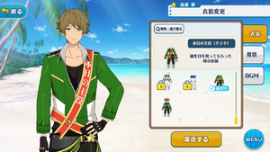 Midori Takamine Today's Protagonist (Sash) Outfit
