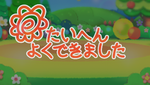Ojisan to Issho Success 1