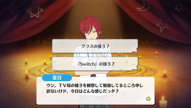 Planets*Wavering Light, Night of the Pleiades Natsume Sakasaki Special Event 1
