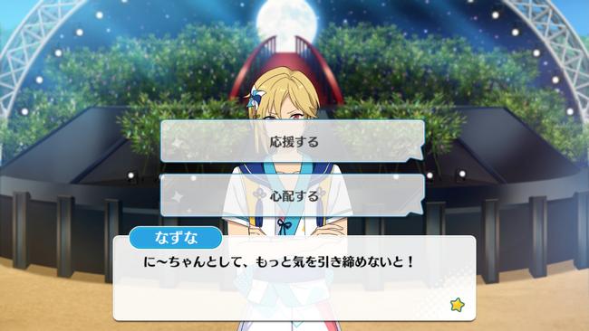 Challenge! Tanabata Festival Wishes Nazuna Nito Special Event 3
