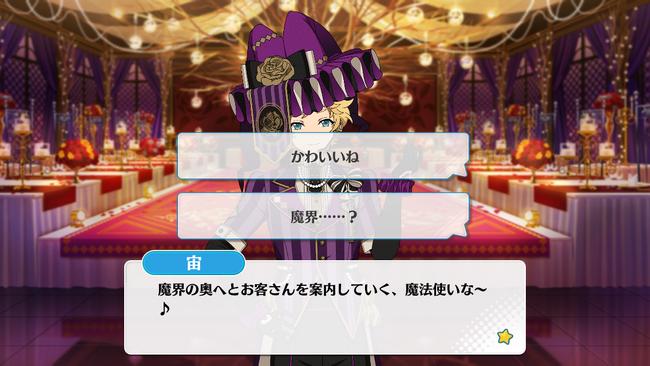 Invitation★Black Blood Banquet Sora Harukawa Special Event 3