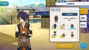 Shinobu Sengoku Toryumon Outfit