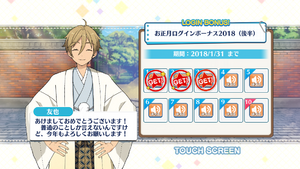 Tomoya Mashiro 2018 New Year Login