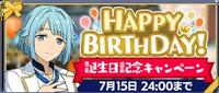 Hajime Shino Birthday 2020 Banner