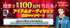 Kuro Kiryu Idol Audition 3 Ticket