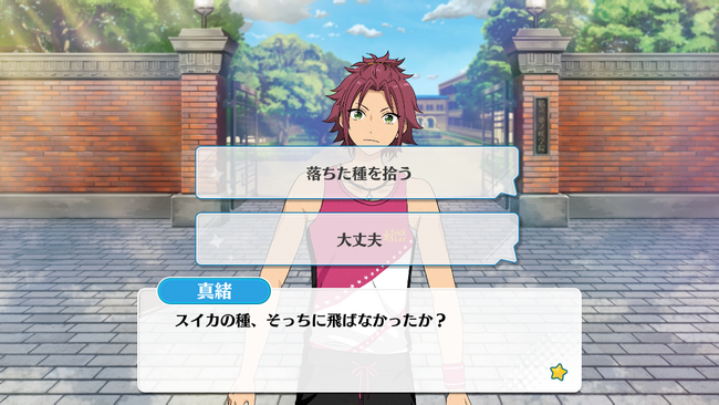 Late Summer Lesson Mao Isara Normal Event 3