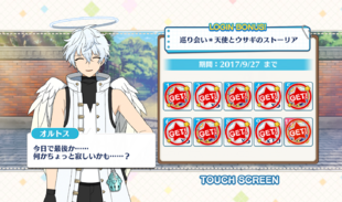 Merc Storia Collaboration Day 10 Login Bonus