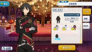 Rei Sakuma Blood Banquet Outfit