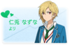 White Day 2017 Envelope Nazuna