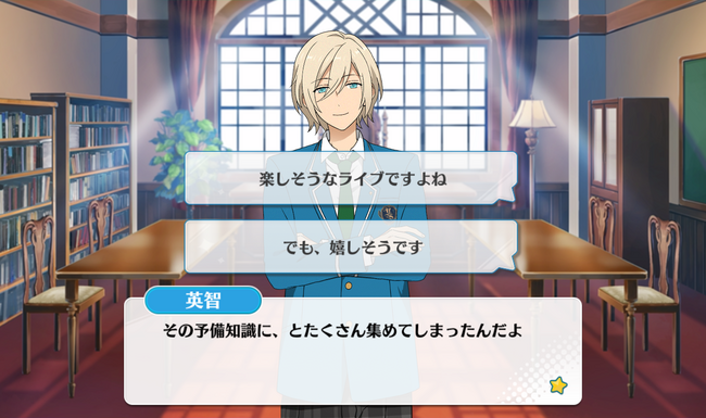 Depart☆Blue Skies Dream Travel Eichi Tenshouin Normal Event 2