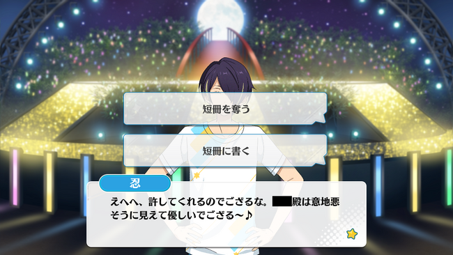 Facing One Another! The Celestial Globe of the Night the Stars Meet Shinobu Sengoku Special Event 2