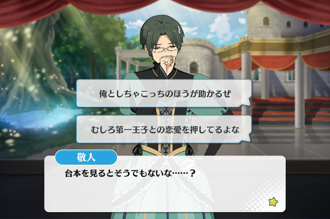 Play Your Part! Cinderella's Grand Stage Keito Hasumi Special Event 3