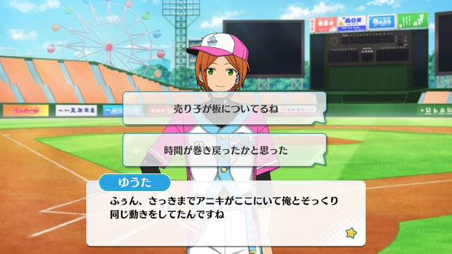 Every Pitch With All One's Heart! Youthful Play Ball Yuta Aoi Special Event 1