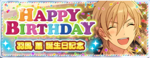 Kaoru Hakaze Birthday 2017 Banner