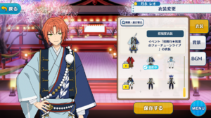 Leo Tsukinaga Fortune Banquet Outfit