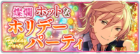 Radiant☆Hot Holiday Party Banner