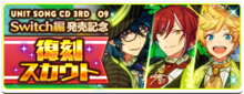 Revival Scout Switch Banner