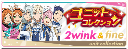2wink & fine Unit Collection Banner