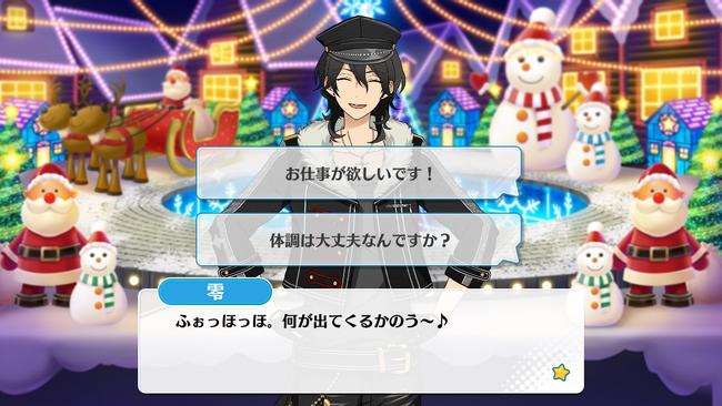 Carol*White Snow and the Christmas Eve Starlight Festival Rei Sakuma Special Event 1