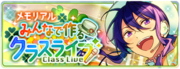 Memorial◆Class Live We Make Together Banner