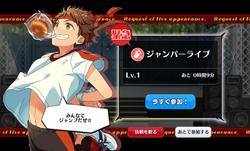 Burning Up! Yumenosaki Academy Sports Festival Emergency