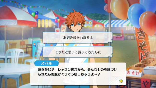 Facing One Another! The Celestial Globe of the Night the Stars Meet Subaru Akehoshi Special Event 1