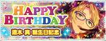 Makoto Yuuki Birthday 2019 Banner