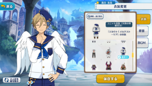 Tomoya Mashiro Rabits Unit (with Angel Wings) Outfit