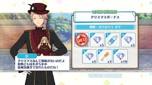Christmas Bonus Campaign Shu Itsuki Day 1