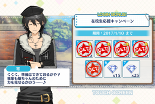 Current Student Support Campaign Rei Sakuma Day 5