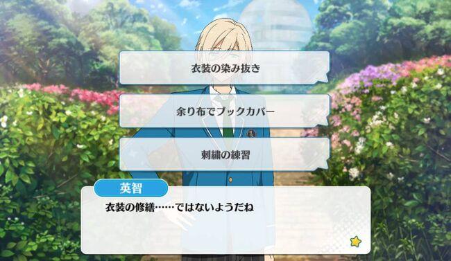 Eichi Tenshouin mini event garden 2